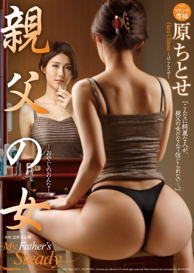 My Father's Woman – Chitose Hara