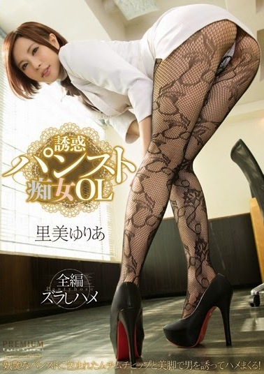 The Temptation Of An Office Slut In Pantyhose Yuria Satomi