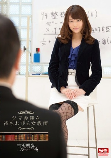 Female Teacher Waiting for the Parents Inspection Akiho Yoshizawa