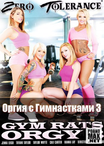 Film Orgy with excited gymnast