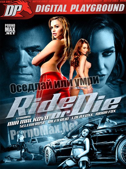 New pornoparodiya on Fast and Furious – Ride or Die online