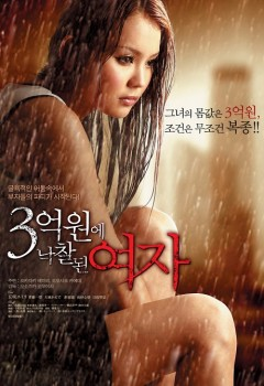A Woman Bought In An Auction (2013) Uncut -[หนังอาร์เกาหลี-KOREAN-EROTIC]-[18+]