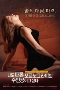 Sometimes I Want To Be A Porn Star (2015) Uncut-[หนังอาร์เกาหลี-KOREAN-EROTIC]-[18+]