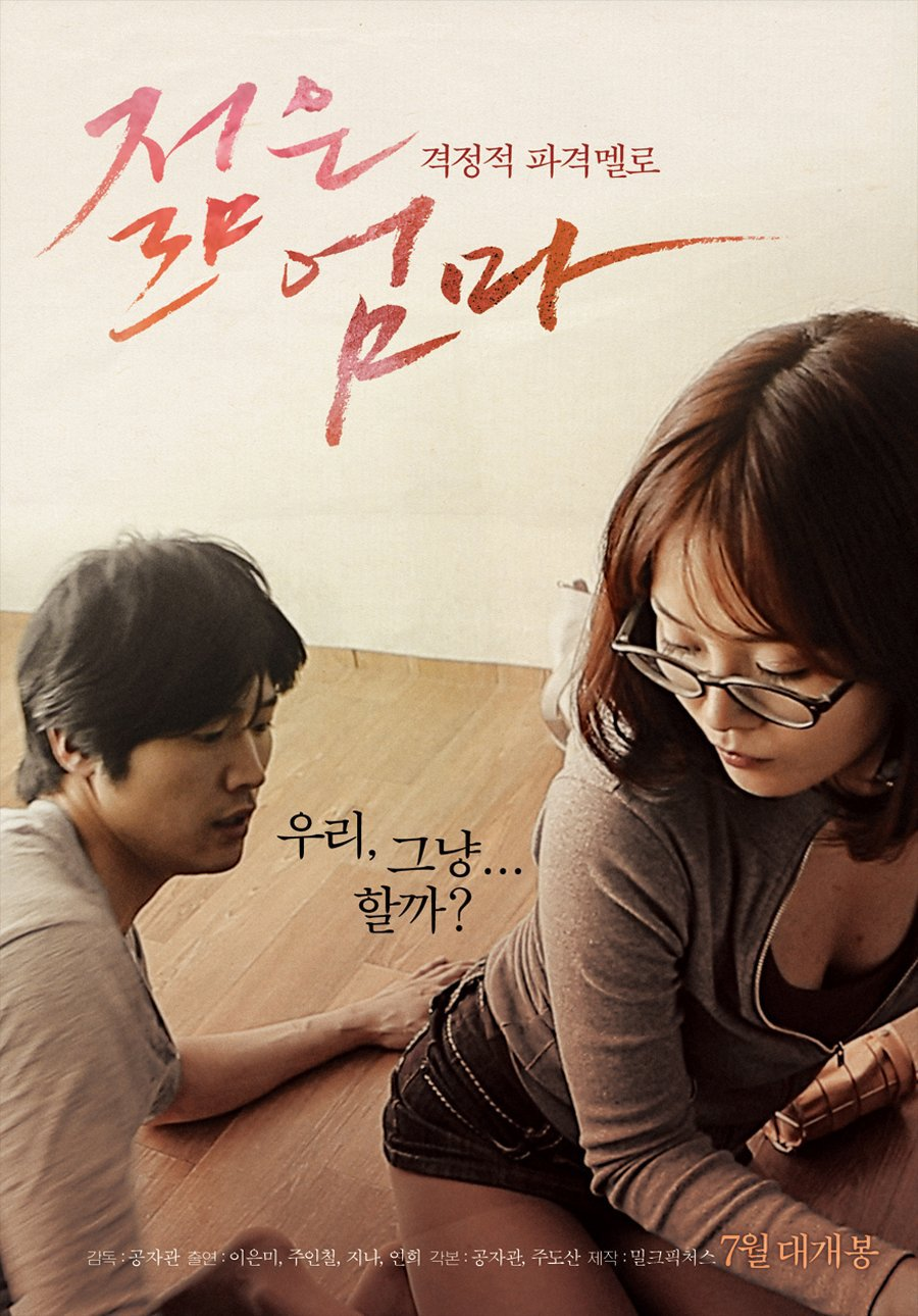 Young Mother 2013.H264.AAC-[หนังอาร์เกาหลี-KOREAN-EROTIC]-[18+]