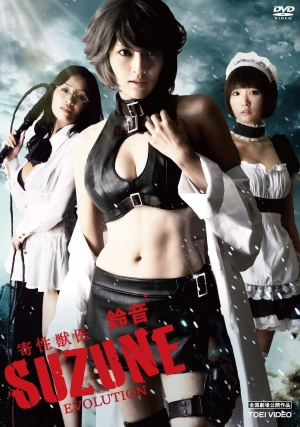 Parasite doctor suzune  evolution (2011)-[หนังอาร์เกาหลี-KOREAN-EROTIC]-[18+]