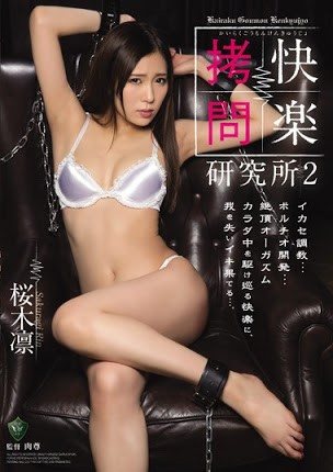 RBD-774 Pleasure Torture Institute 2 Rin Sakuragi-[หนังโป้AV-JAPANESE-AV]-[20+]