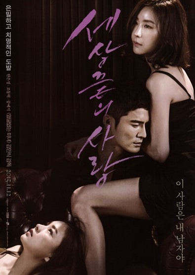 Love at the End of the World (2015)-[หนังอาร์เกาหลี-KOREAN-EROTIC]-[18+]