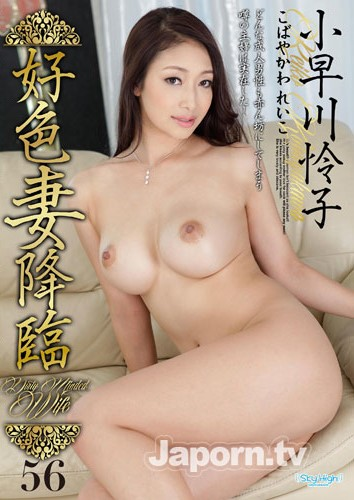 JAV UNCENSORED SKY-328 – AMOROUS WIFE ADVENT VOL.56-KOBAYAKAWA REIKO-[หนังโป้AV-JAPANESE-AV]-[20+]