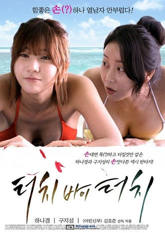 Touch By Touch (2014)-[ฝรั่ง-INTER-EROTIC]-[20+]
