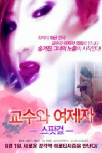 Spot Girl Professor and His Girl Student (2012)-[หนังอาร์เกาหลี-KOREAN-EROTIC]-[18+]