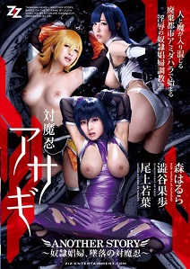 JAV AVOP-254 – TAIMANIN ASAGI ANOTHER STORY-[หนังโป้AV-JAPANESE-AV]-[20+]