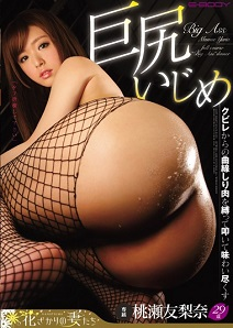 JAV EYAN-077 – EXHAUSTED TASTE HIT TIED THE CURVE ASS MEAT FROM THE BIG BULLYING CONSTRICTED MOMOSE TOMORINA