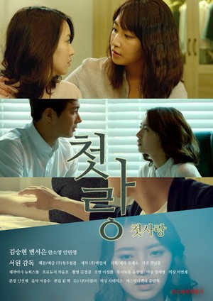 Forget First Love (2015)