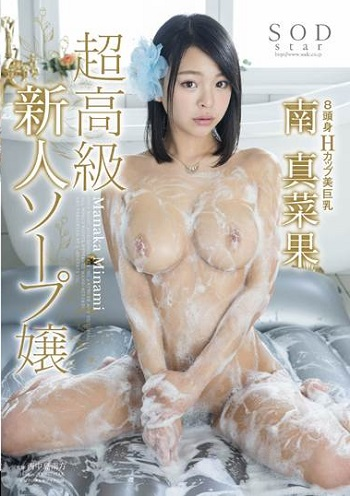 STAR-667 – Minami Manaka – Super High-Class Rookie Soapland Lady