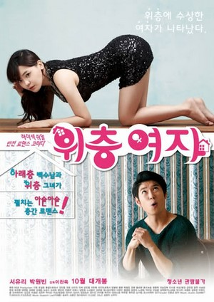 The Woman Upstairs (2014)