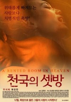 A Rented Room In Heaven 2014