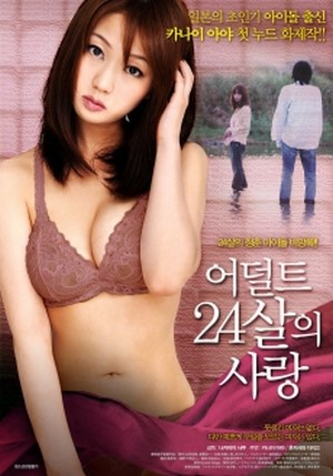 Adult – 24 Year Old Love 2011