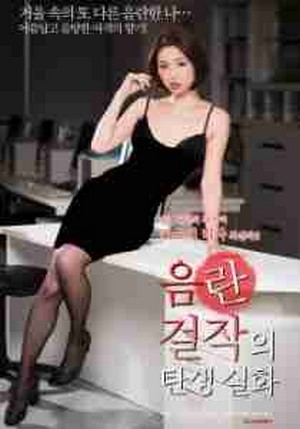 ดูหนังอาร์เกาหลี-Korean Rate R Movie [18+]-Immorality of lurking in my body 2015