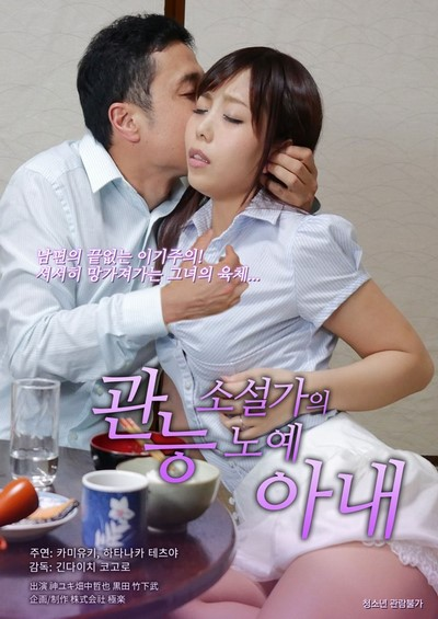 A Functional Novelist Slave Wife 2015-ดูหนังอาร์เกาหลี-Korean Rate R Movie [18+]