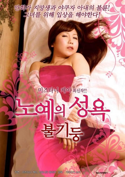 ดูหนังอาร์เกาหลี-Korean Rate R Movie [18+]-The Nature of The Captive Pole Wife 2015