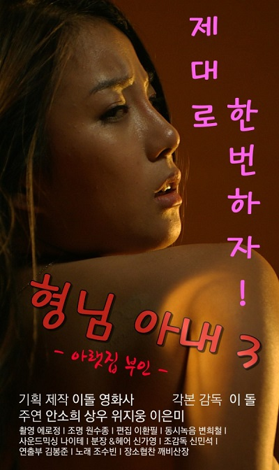 My Brother's Wife 3 The Woman Downstairs (2016)