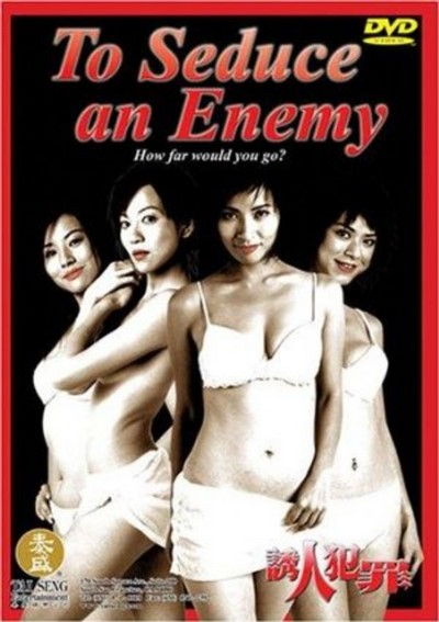 To Seduce an Enemy 2006