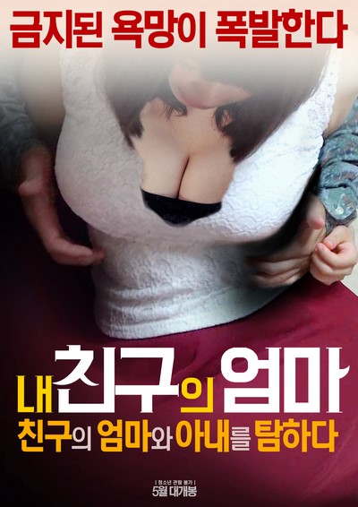 My friend's mother – Catch my friend's mother and wife (2017)