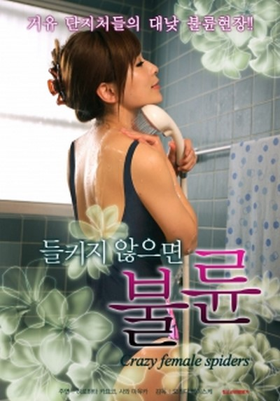 Crazy Female Spiders 2016 ดูหนังอาร์เกาหลี-Korean Rate R Movie [18+]