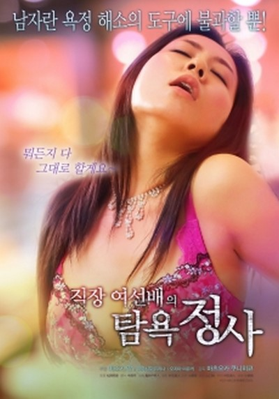 Speaking in a Seductive Tone 2014 ดูหนังอาร์เกาหลี-Korean Rate R Movie [18+]