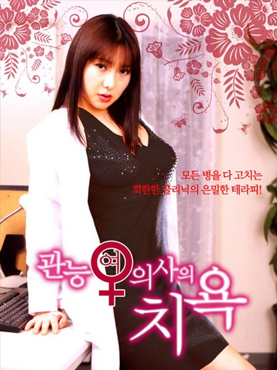 Ulterior Motive of Woman Doctor 2014 ดูหนังอาร์เกาหลี-Korean Rate R Movie [18+]