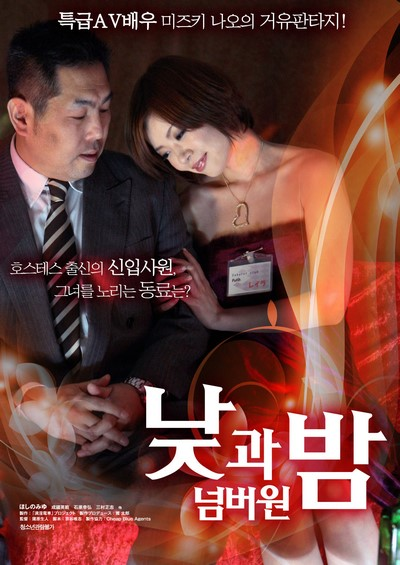 An Older Sister is A New Employee 2014 ดูหนังอาร์เกาหลี-Korean Rate R Movie [18+]