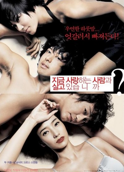 Changing Partners (2007) ดูหนังอาร์เกาหลี-Korean Rate R Movie [18+]