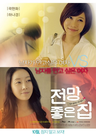 House With A Good View (2012)  ดูหนังอาร์เกาหลี-Korean Rate R Movie [18+]