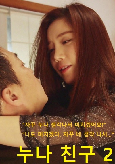My Sister's Friend 2 (2017) [For You] ดูหนังอาร์เกาหลี-Korean Rate R Movie [18+]