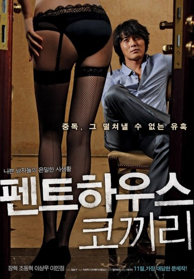 Searching for the Elephant (2009) ดูหนังอาร์เกาหลี-Korean Rate R Movie [18+]