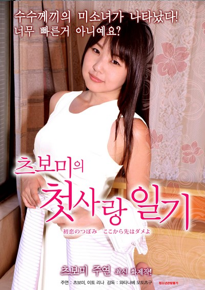 Sexy Real Story 2 2016 ดูหนังอาร์เกาหลี-Korean Rate R Movie [18+]