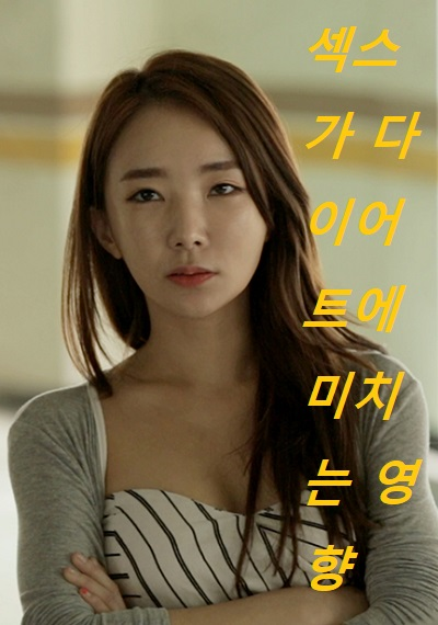 The Influence of Sex on Dieting (2016) [Uncute] ดูหนังอาร์เกาหลี-Korean Rate R Movie [18+]