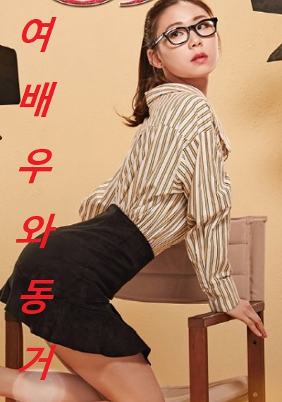 Live With An Actress (2017) [Uncute]  ดูหนังอาร์เกาหลี-Korean Rate R Movie [18+]
