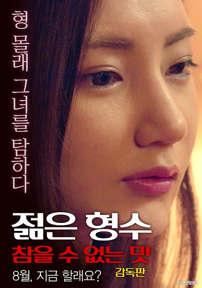Young Sister-in-law – Unbearable Taste – Director's Cut (2017) ดูหนังอาร์เกาหลี-Korean Rate R Movie [18+]