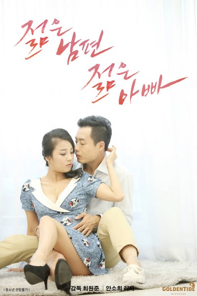 Young Husband Young Daddy (2017) ดูหนังอาร์เกาหลี-Korean Rate R Movie [18+]