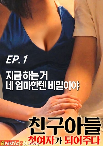 A Friend of Mine Being The First Woman 01 (2016) ดูหนังอาร์เกาหลี [18+] Korean Rate R Movie