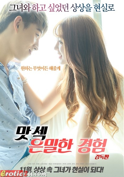 A Secret Experience of Delicious Sex – DC (2017) ดูหนังอาร์เกาหลี [18+] Korean Rate R Movie