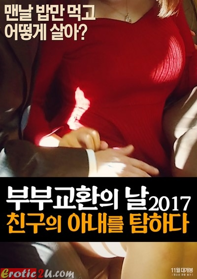 Couple Exchange Day (2017) – Catching A Friend's Wife (2017) ดูหนังอาร์เกาหลี [18+] Korean Rate R Movie