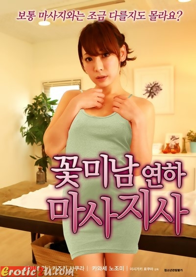 Good Looking Guy's Massage Shop (2016) ดูหนังอาร์เกาหลี [18+] Korean Rate R Movie