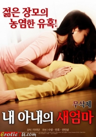 My Wife's Stepmother (2016) ดูหนังอาร์เกาหลี [18+] Korean Rate R Movie