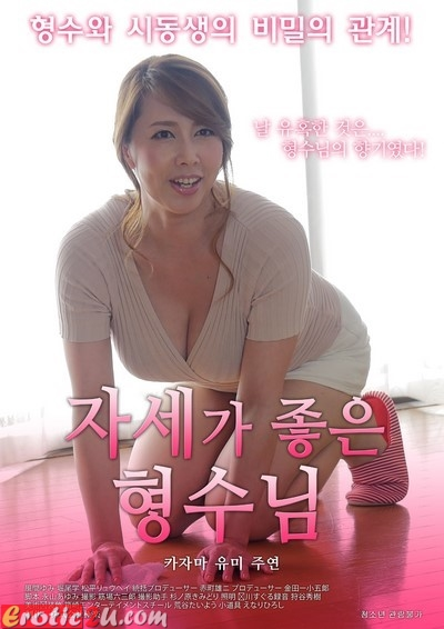 The Secret Relationship With The Sister-in-law (2015) ดูหนังอาร์เกาหลี [18+] Korean Rate R Movie