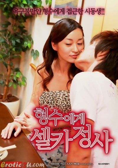 Wanna Fuck with Sister-in-Law (2016) ดูหนังอาร์เกาหลี [18+] Korean Rate R Movie