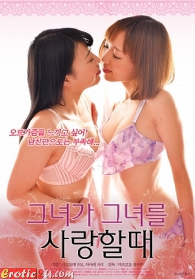 When She Love Her (2015) ดูหนังอาร์เกาหลี [18+] Korean Rate R Movie