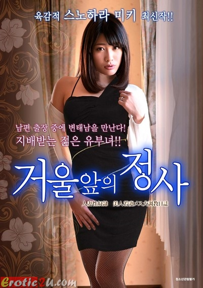 Married woman of sex slaves – the diary of a beautiful wife (2015) XXX Korean Erotic Movies 18+