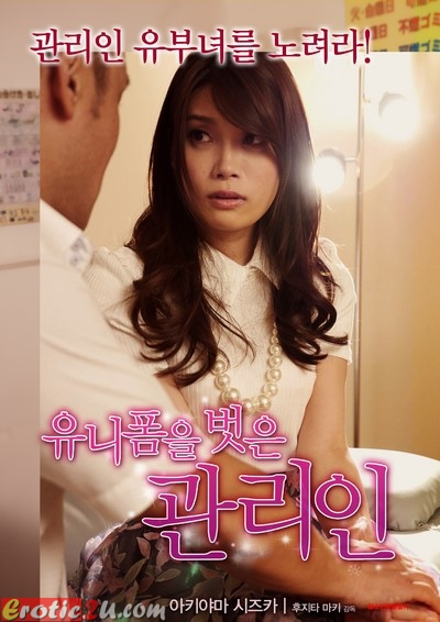 Old Janitor Woman in Mansion 2 (2017) ดูหนังอาร์เกาหลี [18+] Korean Rate R Movie